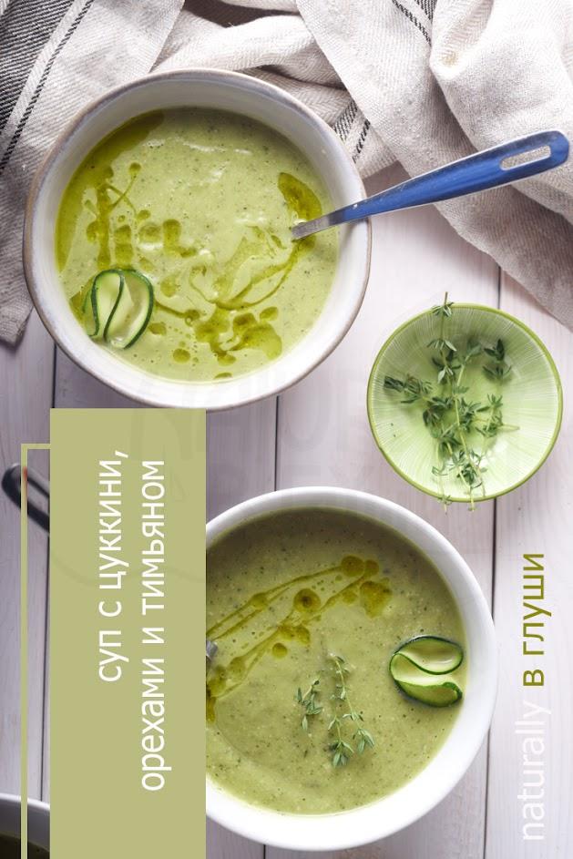 Суп-пюре с цуккини, орехами и тимьяном | Блог Naturally в глуши