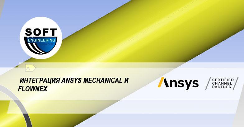 Интеграция Ansys Mechanical и Flownex