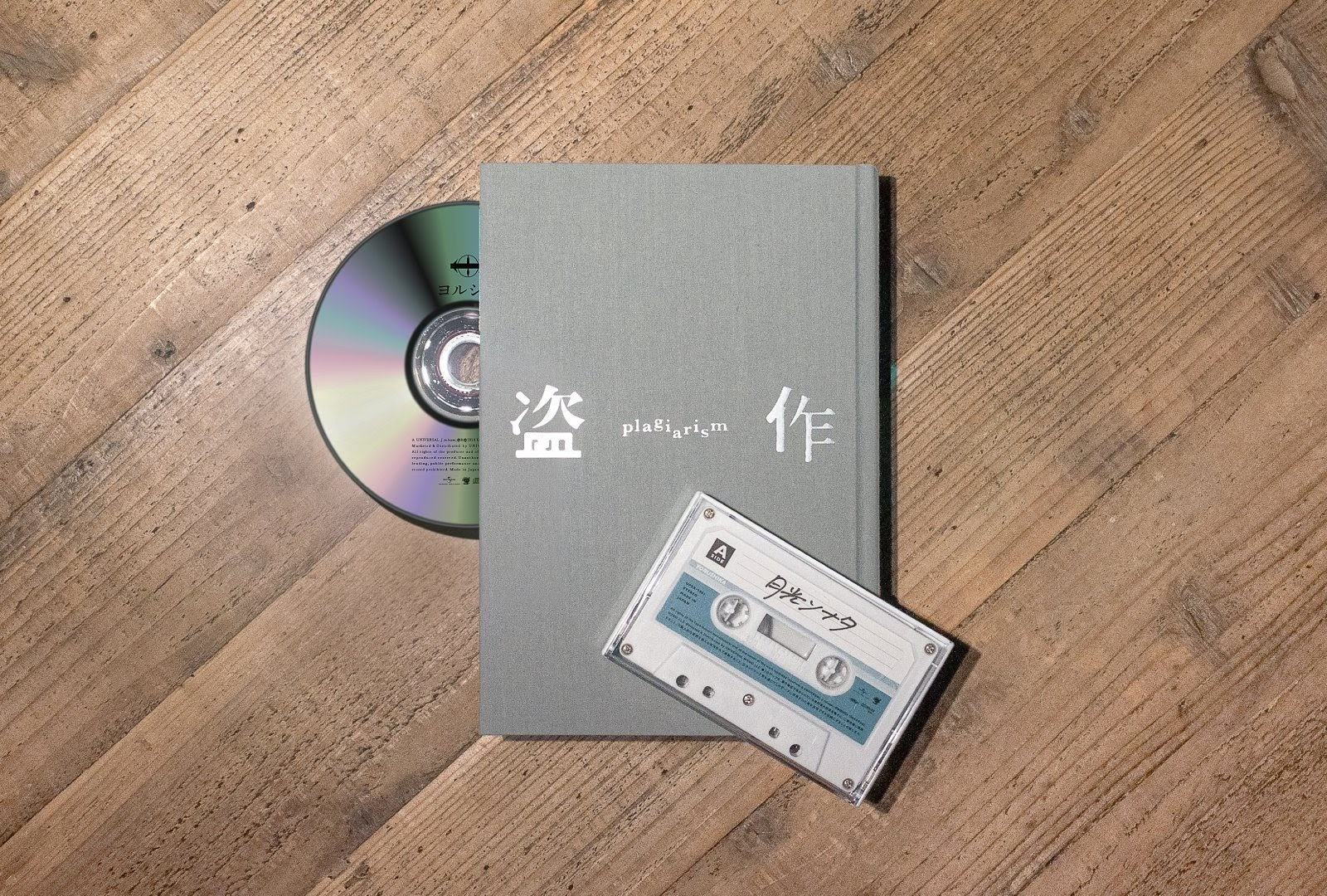 ヨルシカ   ( Yorushika ) 以「剽竊音楽的男人」為主角 最新概念專輯《盗作》發行決定