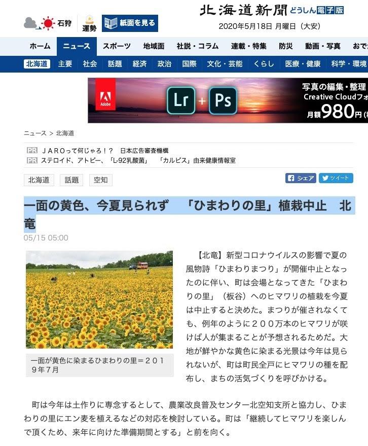 一面の黄色、今夏見られず「ひまわりの里」植栽中止 北竜【北海道新聞】