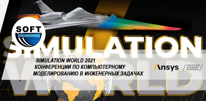 Объявлена дата Simulation World 2021 – самой крупной в мире конференции по компьютерному моделированию в инженерных задачах