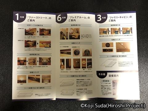 JR西日本 117系「WEST EXPRESS 銀河」 車内のご案内(パンフレット)_02