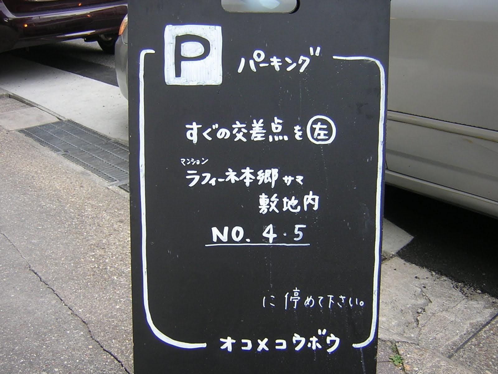 オコメコウボウの駐車場