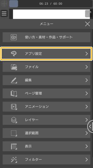 クリスタ「アプリ設定」