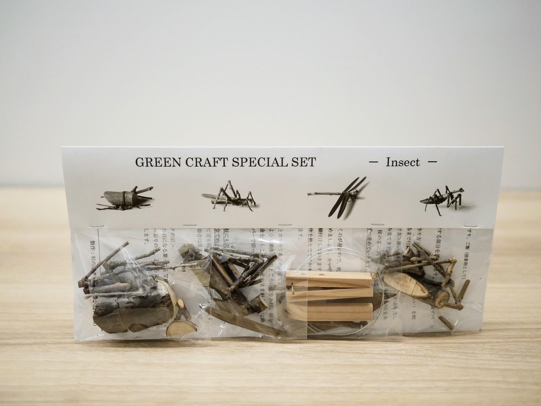 杉の木で作る虫のキット