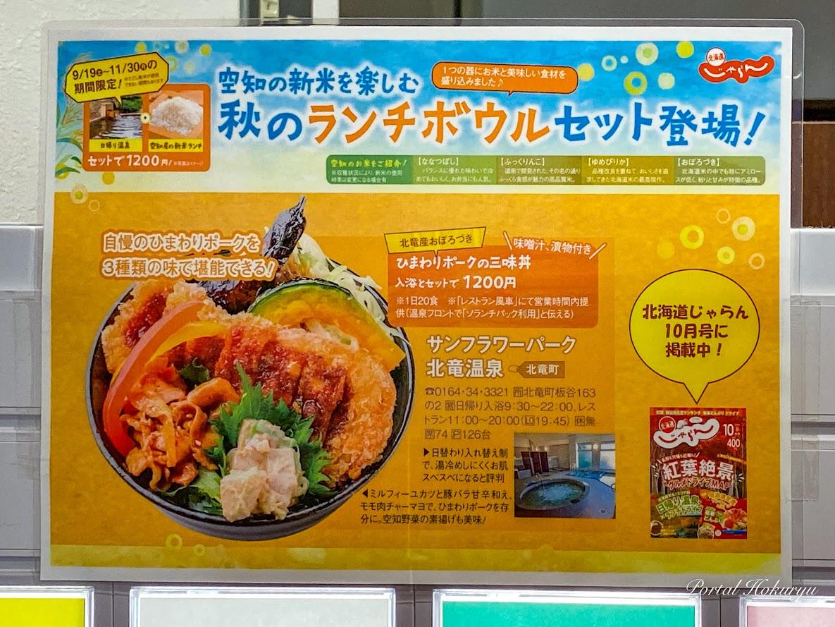 「ひまわりポークの三味丼」秋のランチボウルセット