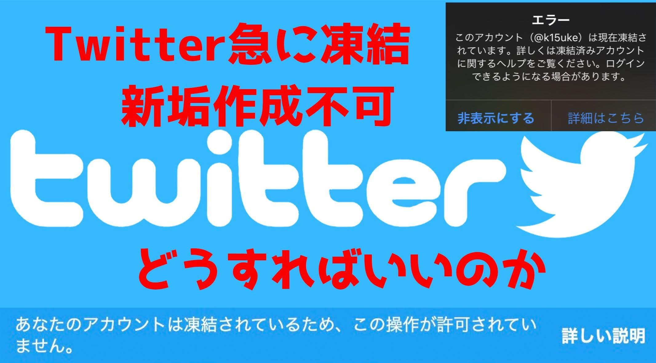 全Twitterアカウントが突然凍結されたという話。