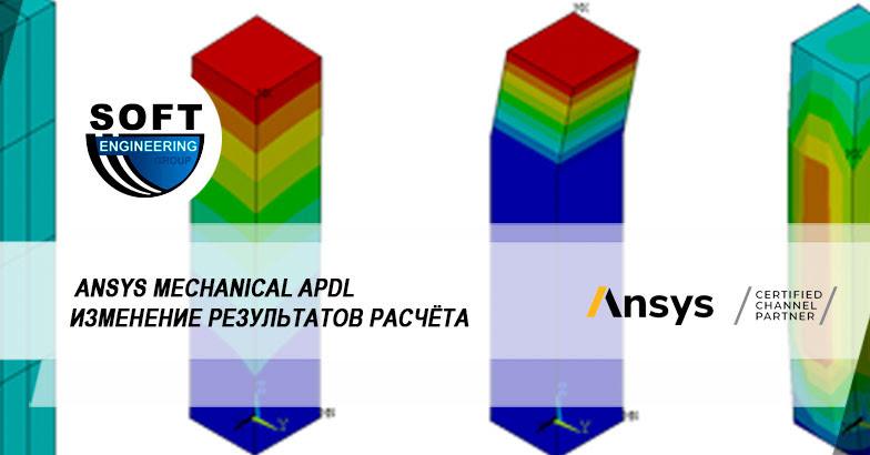 Изменение результатов расчёта в Ansys Mechanical APDL – команды DNSOL и *VPUT