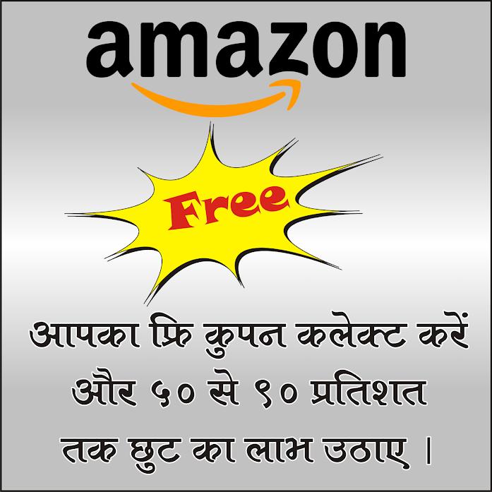 Amazon Discount Coupon Upto 90%
