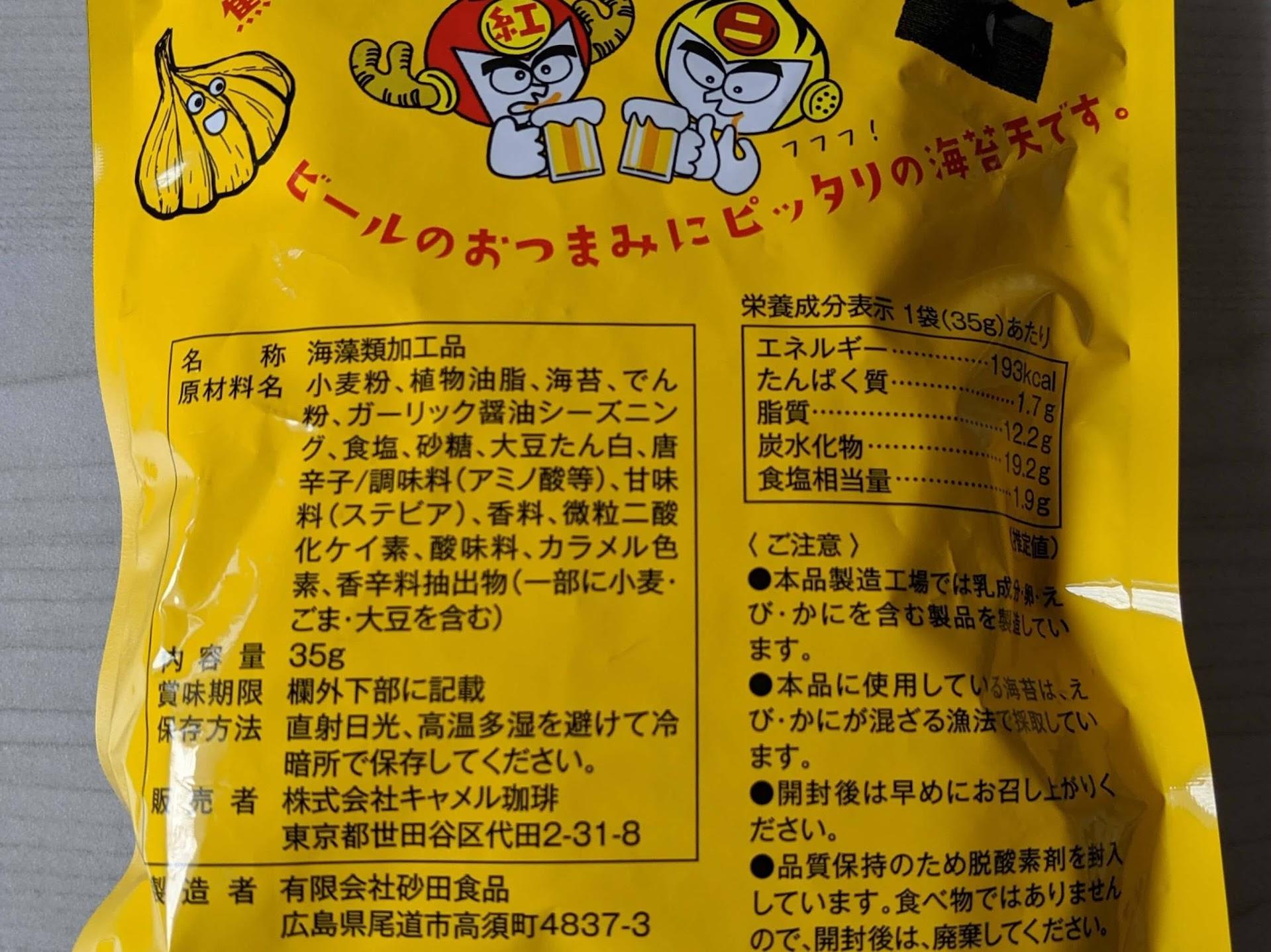 カルディ 焦がしニンンク醤油味ノリ天 栄養成分表示