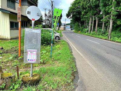 新山バス停