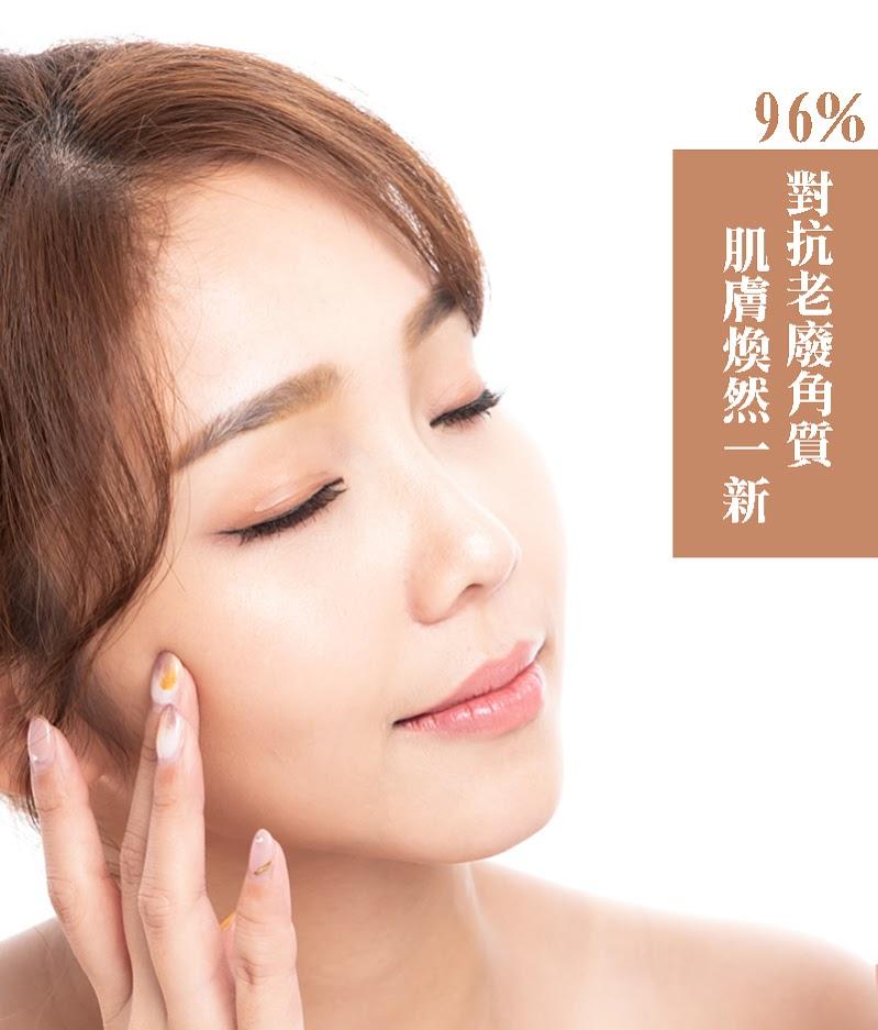 96%對抗老廢角質 肌膚煥然一新