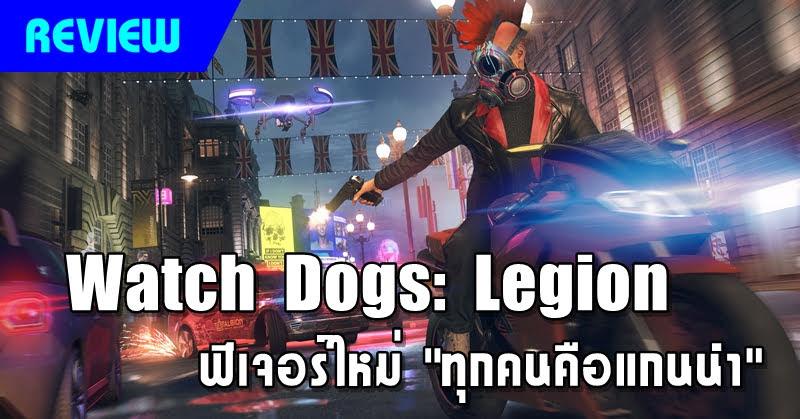 [Review] Watch Dogs: Legion เพราะทุกคนคือแกนนำ