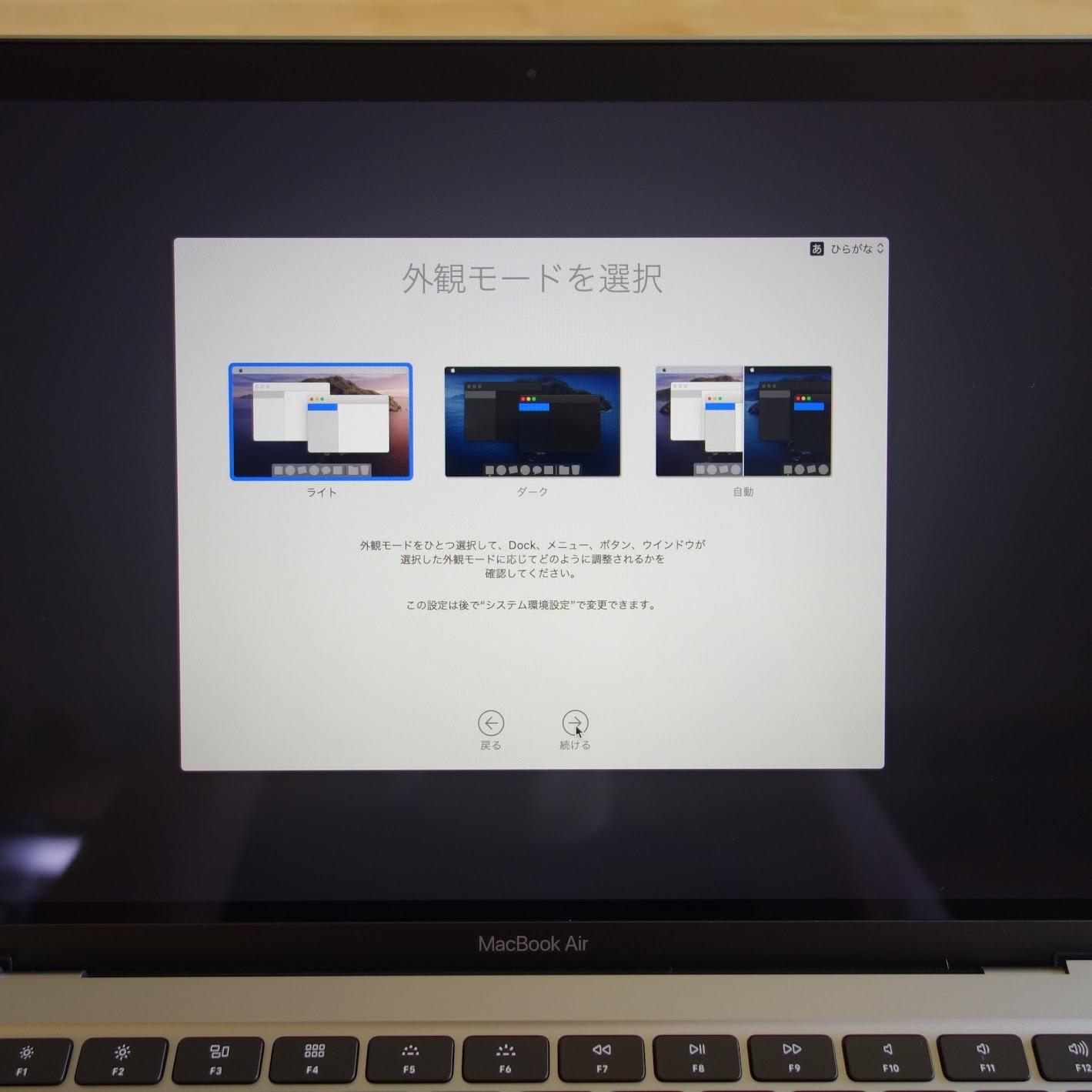MacBook Air外観モード選択
