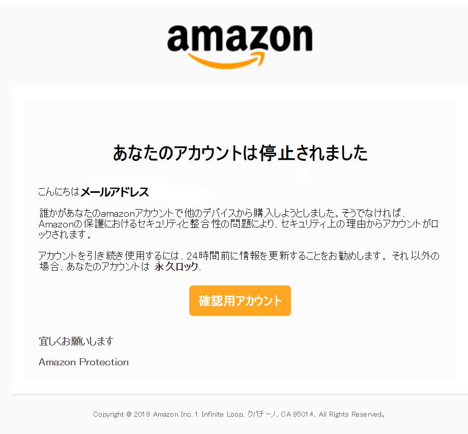 あなたのAmazonアカウントはセキュリティ上の理由で中断されました(フィッシング詐欺)
