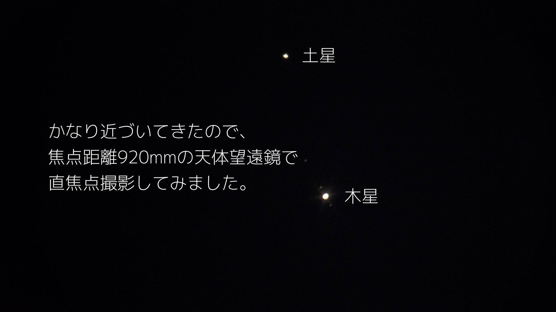 約800年ぶりに木星と土星が接近中:焦点距離920mmの天体望遠鏡で撮影