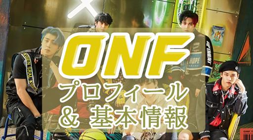 【ONF(オンエンオフ)】基本プロフィール