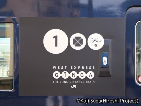 JR西日本 117系「WEST EXPRESS 銀河」 出雲市駅にて_104