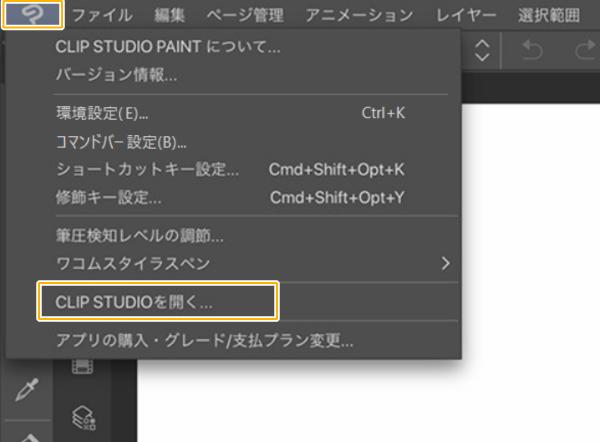 クリスタ:CLIP STUDIO を開く(iPad)