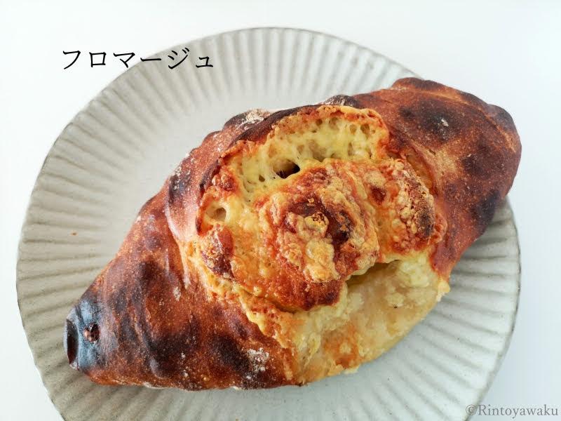 パン屋 二兎:フロマージュ