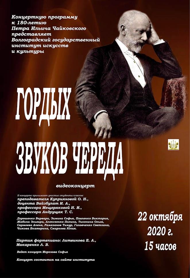 180 лет со дня рождения великого русского композитора Петра Ильича Чайковского