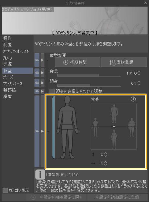 クリスタ3Dデッサン人形「体型変更」