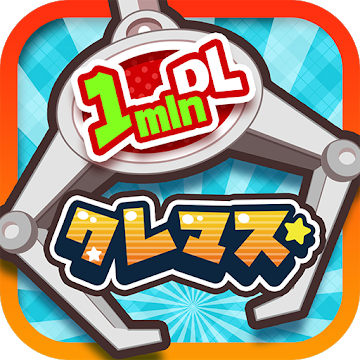 【Android】夾娃娃大師 crane master new