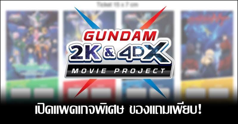 GUNDAM 2K & 4DX MOVIE PROJECT เปิดแพคเกจพิเศษ ของแถมเพียบ!