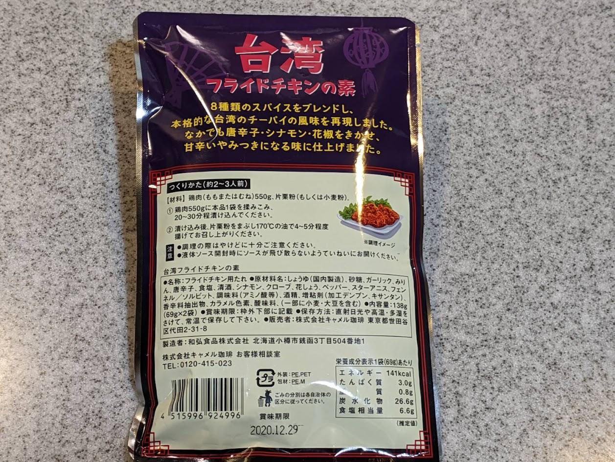 台湾フライドチキンの素 パッケージ裏面の画像
