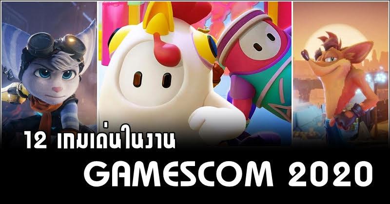 Gamescom 2020 เรื่องราวของเกมยังอีกไกล