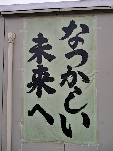 千葉のり店仮設店舗 写真3