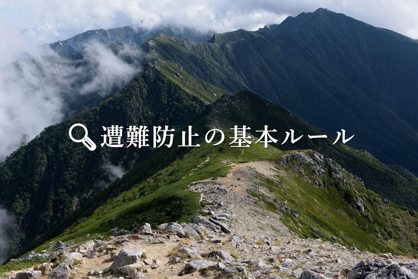 登山で遭難しないために知っておきたい「道迷いの基本ルール」