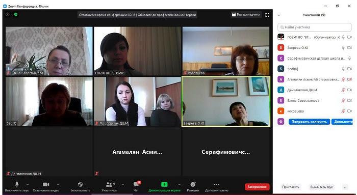 Онлайн-совещания с руководителями детских школ искусств Волжского методического объединения