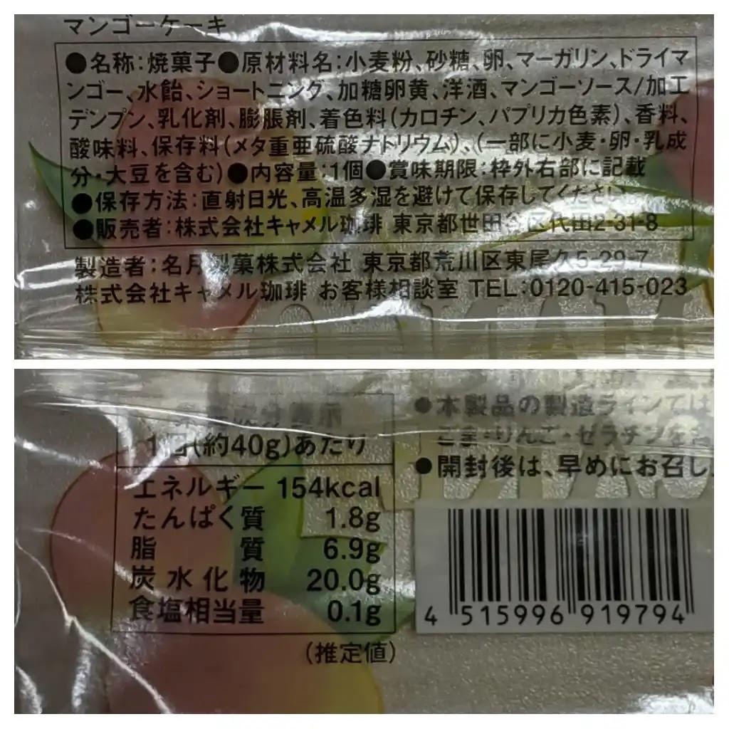 カルディ マンゴーケーキ 栄養成分表示