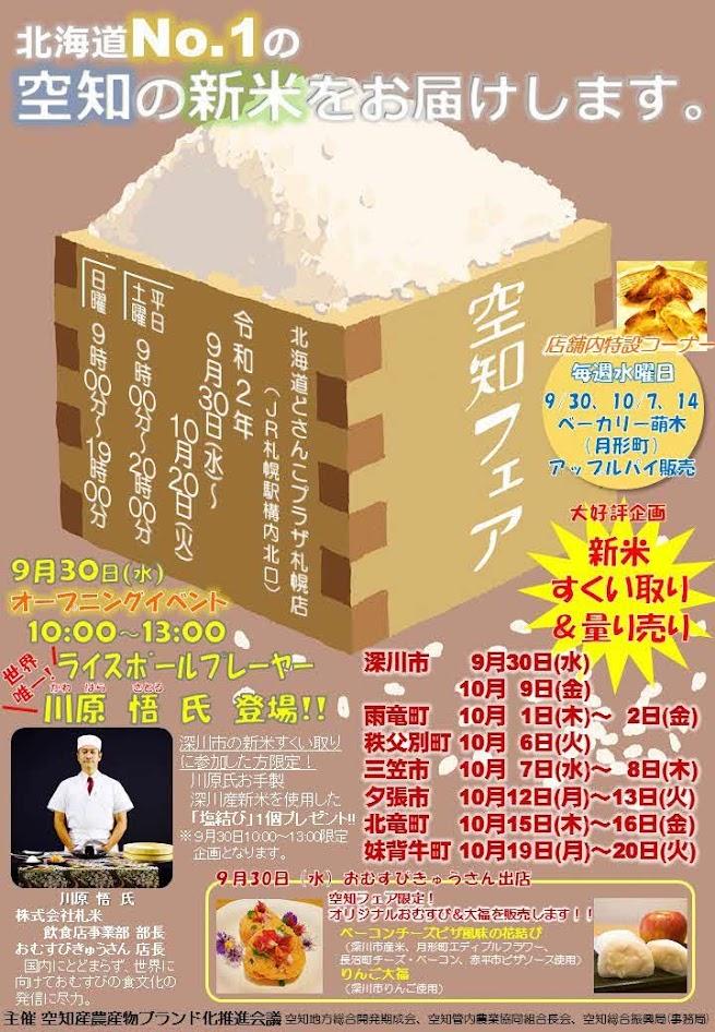 空知フェア2020(北海道どさんこプラザ札幌店・JR札幌駅構内北口)