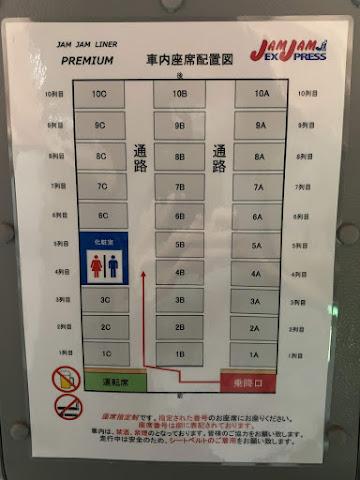 JX932便座席表
