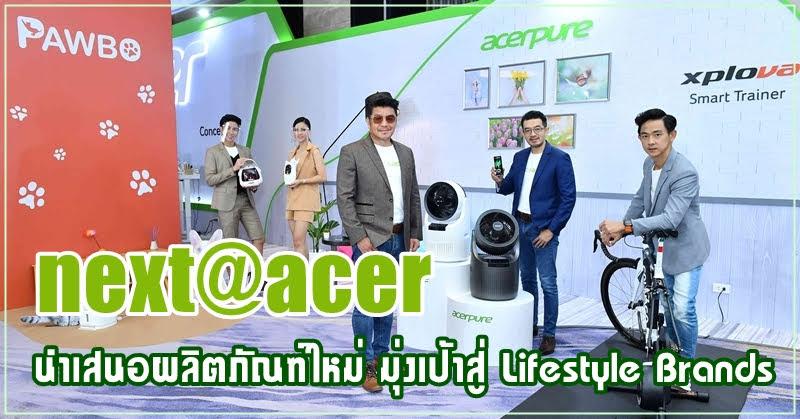 Acer นำเสนอผลิตภัณฑ์ใหม่ มุ่งเป้าสู่ Lifestyle Brands