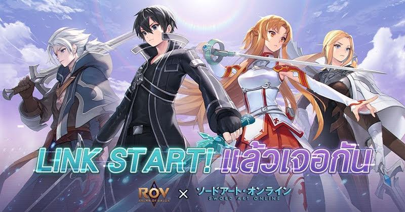 RoV X Sword Art Online คิริโตะกับอาสึนะมาร่วมตีป้อม