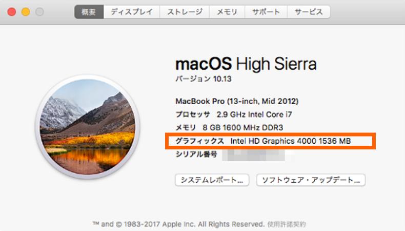 mac OS:グラフィックス