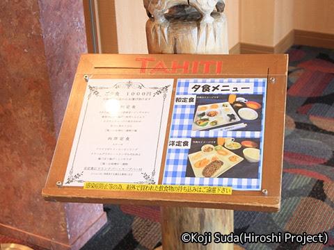 太平洋フェリー「きそ」 6デッキ レストラン「タヒチ」_03