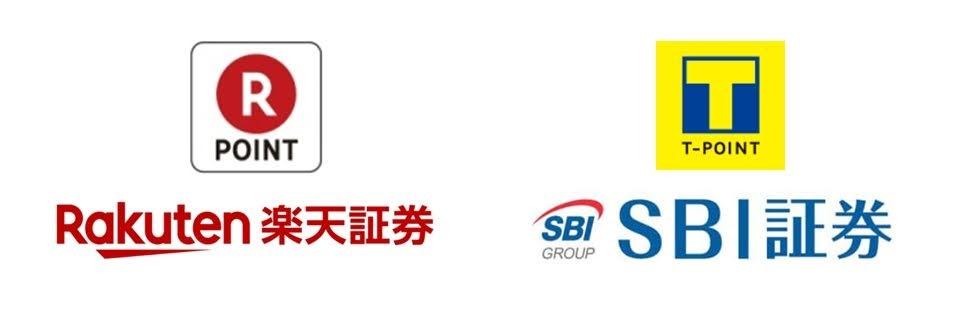 楽天証券は楽天ポイント、SBI証券はTポイントが付与される