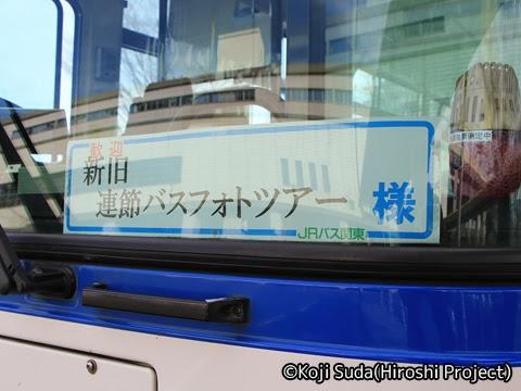JRバス関東 白河支店 新旧連節バス撮影ツアー_02