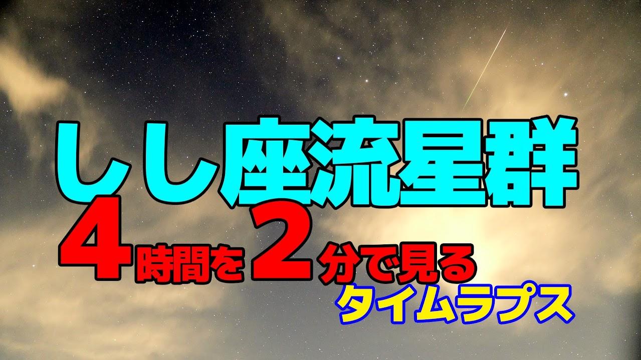 しし座流星群のタイムラプス(埼玉県 寄居町)[4K]11月18日