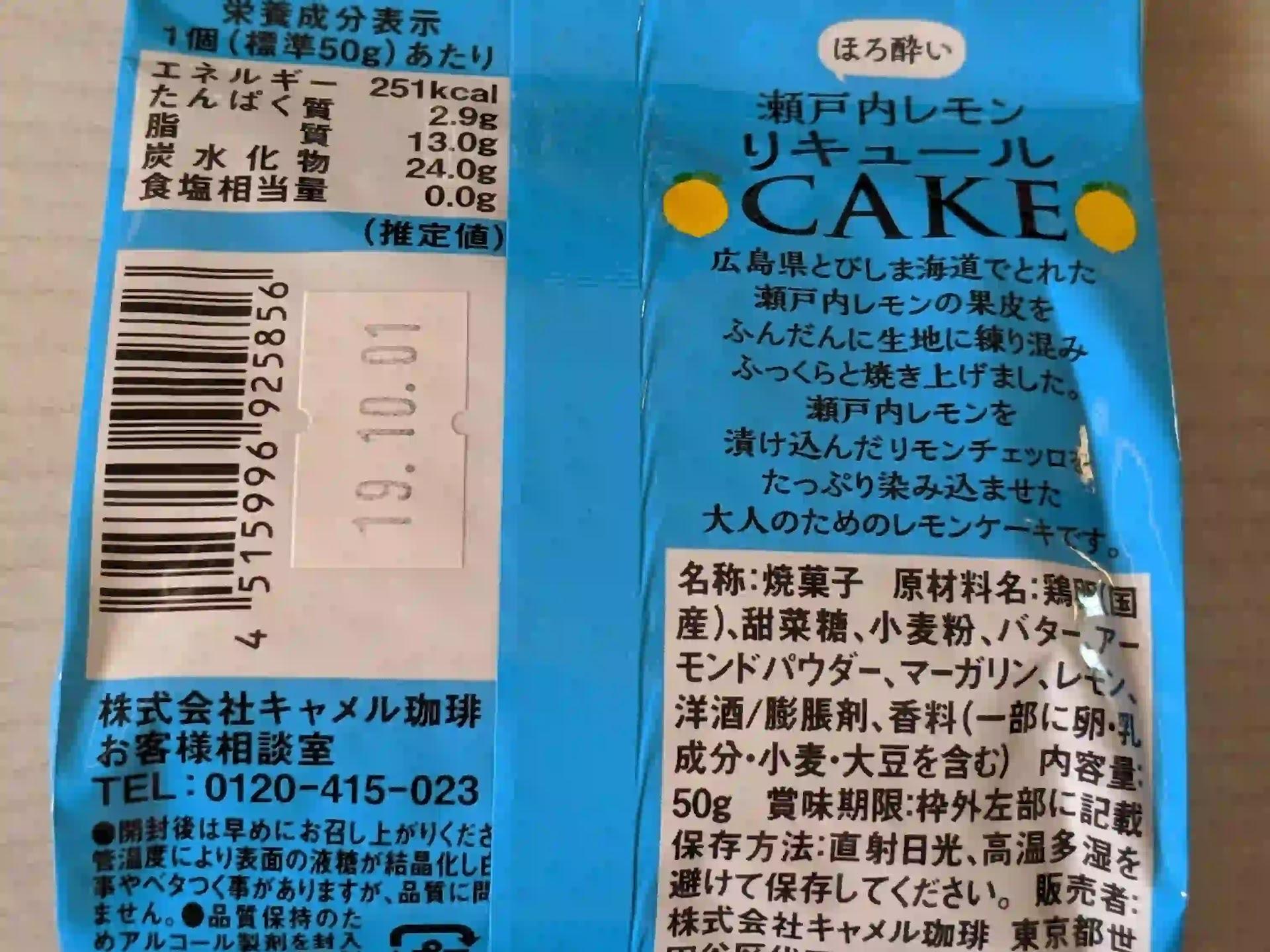 カルディ ほろ酔い瀬戸内レモンリキュールケーキ 栄養成分表示