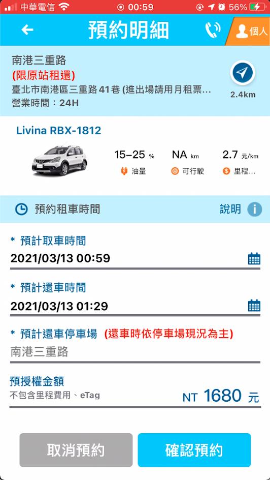 Smart2go 預約明細,欲授權金額、預計租還時間、還車停車場