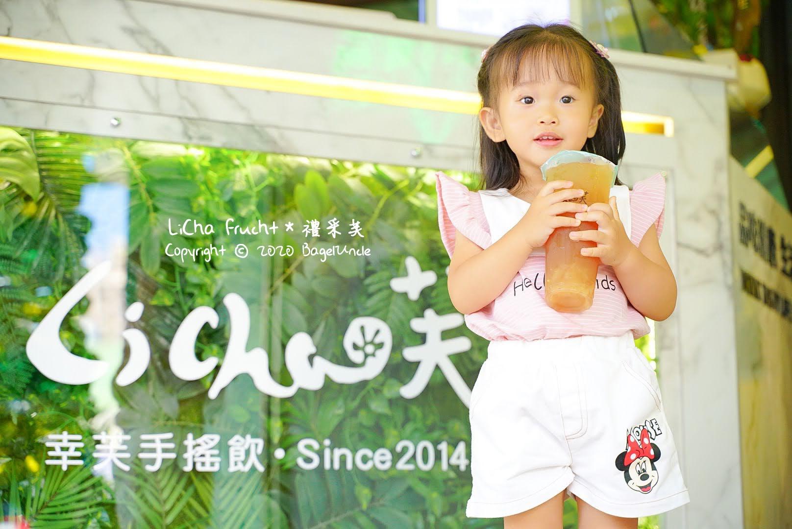 【美食】Licha禮采芙-桃園大溪 採用台灣冠軍茶 為全茶品基底,呈現「質甘、味醇、餘韻長」的美好