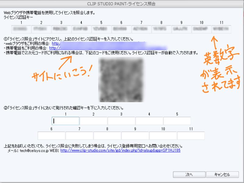 クリスタ:ライセンス照合(手動)