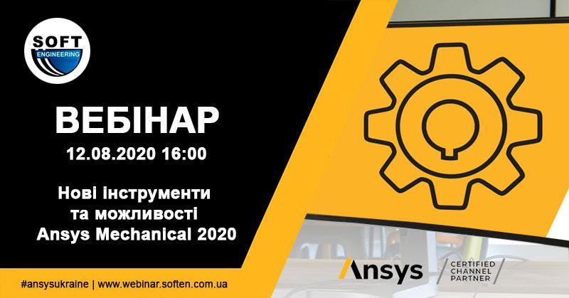 Вебінар - Нові інструменти та можливості Ansys Mechanical 2020