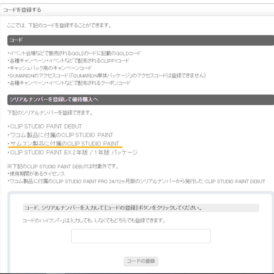 クリスタ創作応援サイト:コードを登録する(サムスン)