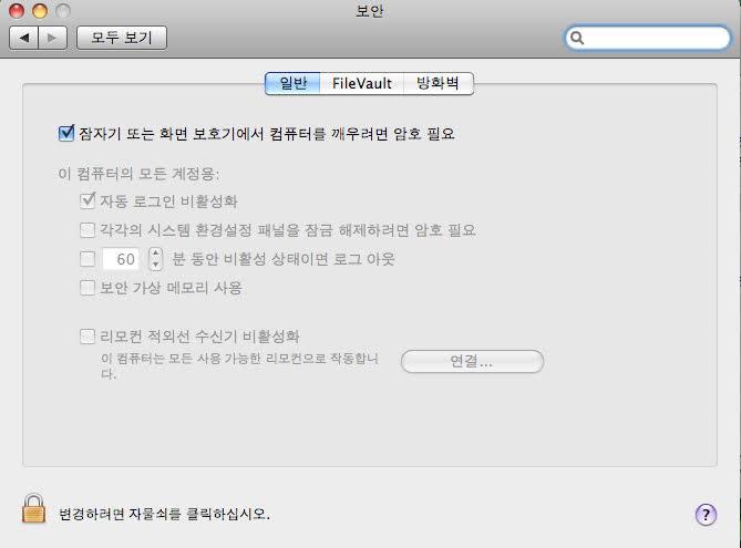 mac 보안